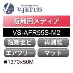 溶剤用 V-JET135 短期 塩ビ マット 強粘 エアフリー グレー糊 VS-AFR95S-M2