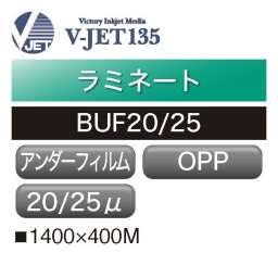 ラミネート用アンダーフィルム V-JET135 BUF(BUF20・BUF25)