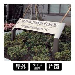 屋外傾斜サイン インフォメックス Gタイプ