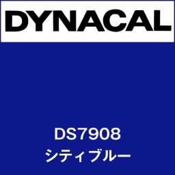 ダイナサイン DS7908 シティブルー(DS7908)