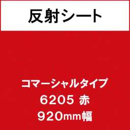 反射シート コマーシャルタイプ 6205 赤(6205)