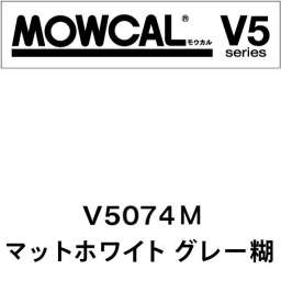 モウカルV5 V5074M マットホワイト グレー糊(V5074M)