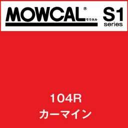 モウカルS1 104R カーマイン(104R)