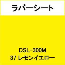 ラバーシート DSL-300M レモンイエロー 艶なし(DSL-300M)
