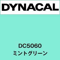 ダイナカル DC5060 ミントグリーン(DC5060)