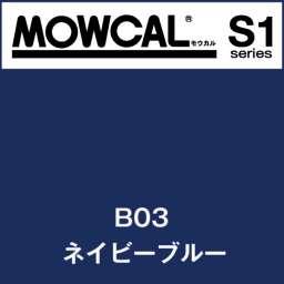モウカルS1 B03 ネイビーブルー(B03)