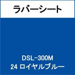 ラバーシート DSL-300M ロイヤルブルー 艶なし(DSL-300M)
