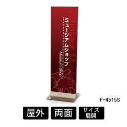 サインスタンド ポップス アルミ複合板ホワイト(F-312S/F-4512S/F-4515S)