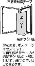 内照式ポスターパネル F924 屋外用 蛍光管(F924)_B