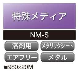 溶剤用 メタリックシート NM-S メタルシルバー 屋内用 強粘着 マトリクス(NM-S)