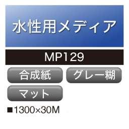 水性用 合成紙 グレー糊 MP129(MP129)