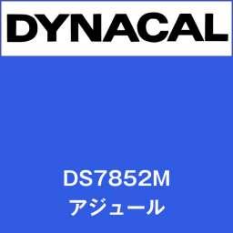 ダイナサイン DS7852M アジュール(DS7852M)