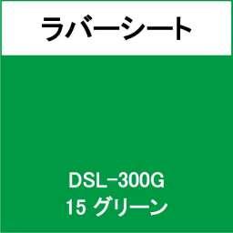 ラバーシート DSL-300G グリーン 艶あり(DSL-300G)