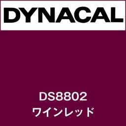 ダイナサイン DS8802 ワインレッド(DS8802)