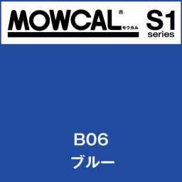 モウカルS1 B06 ブルー(B06)