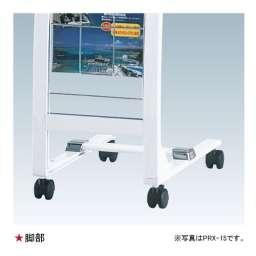 R型カタログスタンド PRX-12(PRX-12)_B