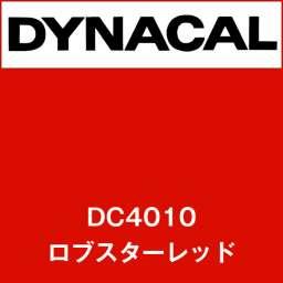 ダイナカル DC4010 ロブスターレッド(DC4010)