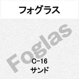フォグラス C-16 サンド(C-16)