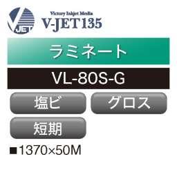 ラミネート V-JET135 短期 塩ビ グロス VL-80S-G(VL-80S-G (旧VS-LNUM))