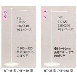 ミニのぼり立て台 5.8φ(NT-45型/NT-45W型/NT-35型/NT-35W型)_A