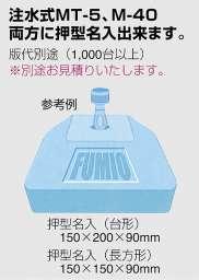 のぼり立て台 注水式 M-40型 アイボリー(M-40型)_A