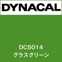 ダイナカル DC5014 グラスグリーン(DC5014)