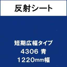 反射シート 短期広幅タイプ 4306 青(4306)
