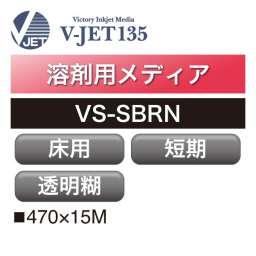 溶剤用 V-JET135 短期 床用 透明糊 VS-SBRN(VS-SBRN)