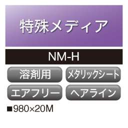溶剤用 メタリックシート NM-H ヘアーラインシルバー 屋内用 強粘着 マトリクス(NM-H)