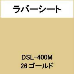 ラバーシート 撥水生地用 DSL-400M ゴールド 艶なし(DSL-400M)