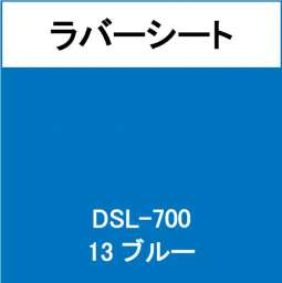 ラバーシート インクシート DSL-700 ブルー(DSL-700)