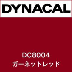 ダイナカル DC8004 ガーネットレッド(DC8004)