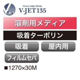 溶剤用 V-JET135 吸着ターポリン