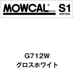 モウカルS1 G712W グロスホワイト(G712W)