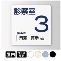 サインプレート F-PIC 平付 ネーム差し替え式 GFNタイプ(GFN150/GFN200/GFN250)