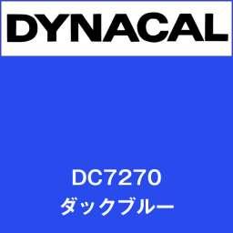 ダイナカル DC7270M ダックブルー(DC7270M)