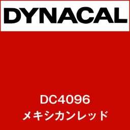 ダイナカル DC4096 メキシカンレッド(DC4096)