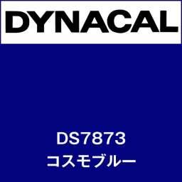 ダイナサイン DS7873 コスモブルー(DS7873)