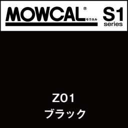 モウカルS1 Z01 ブラック(Z01)