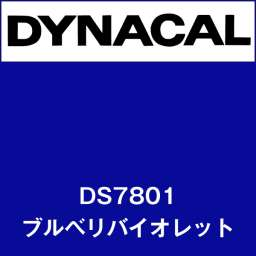 ダイナサイン DS7801 ブルベリバイオレット(DS7801)