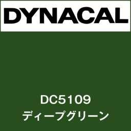 ダイナカル DC5109 ディープグリーン(DC5109)