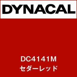 ダイナカル DC4141M セダーレッド(DC4141M)