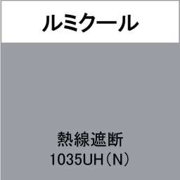 ルミクール 熱線遮断 1035UH(N)(1035UH(N))
