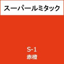 スーパールミタック S-1 赤橙(S-1)
