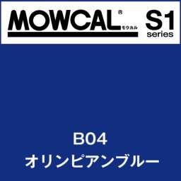 モウカルS1 B04 オリンピアンブルー(B04)
