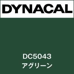 ダイナカル DC5043 アグリーン(DC5043)