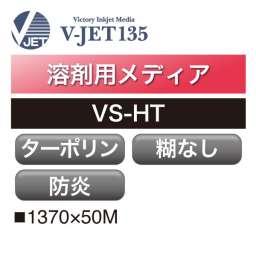 溶剤用 V-JET135 汎用ターポリン 防炎 VS-HT(VS-HT)
