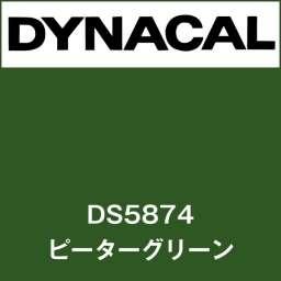 ダイナサイン DS5874 ピーターグリーン(DS5874)