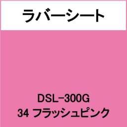 ラバーシート DSL-300G フラッシュピンク 艶あり(DSL-300G)