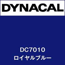 ダイナカル DC7010 ロイヤルブルー(DC7010)
